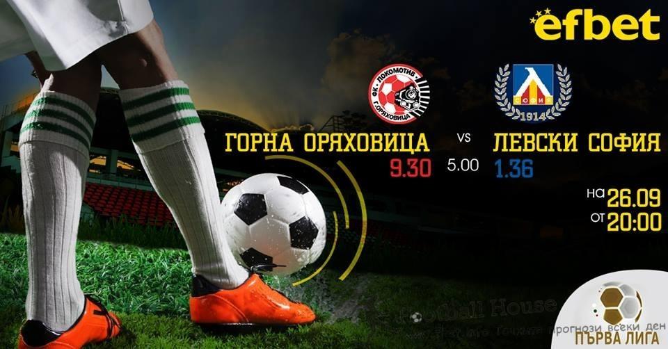 Локомотив (ГО) - Левски 26.09.2016