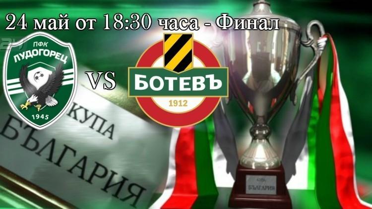 Лудогорец срещу Ботев Пловдив,в спор за Купата на България!