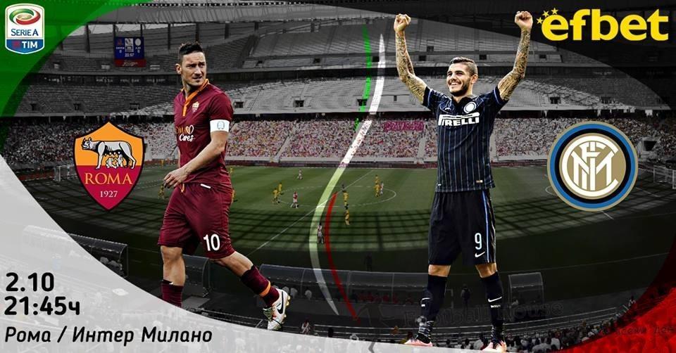 Рома - Интер 02.10.2016