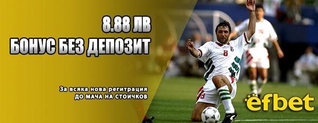 8.88 лева Бонус без депозит за всяка нова регистрация до мача на Стоичков.