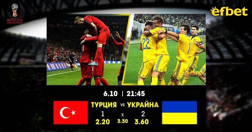 Турция - Украйна 06.10.2016