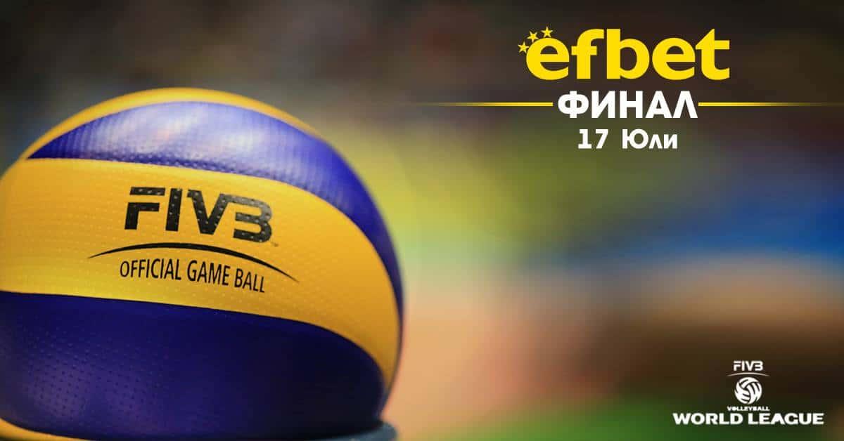 Световната Лига по волейбол - финал