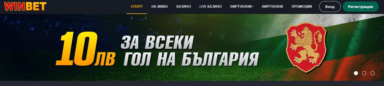 Winbet Бонус: 10лв. за всеки гол на националите