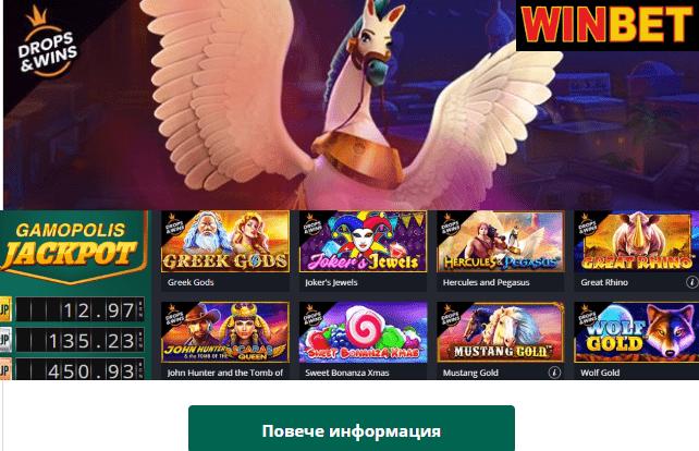 Pragmatic турнири с награди за 1,5 млн. евро в казиното на Winbet