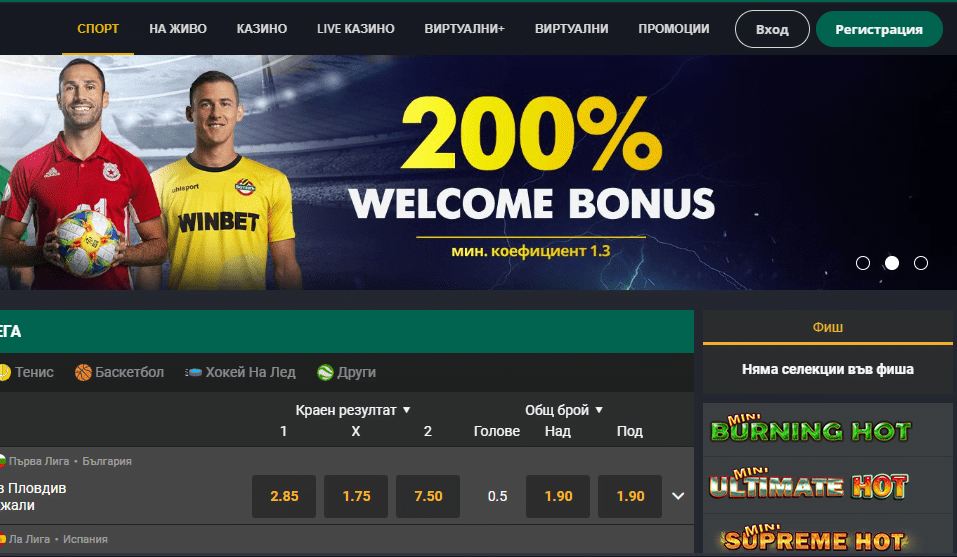 Winbet информира за нов бонус 200% до 100 лв.