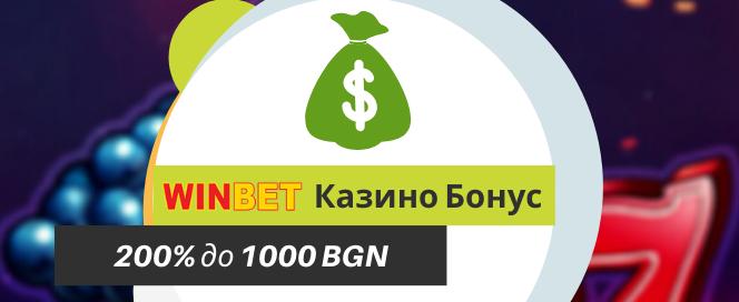 Welcome Казино Бонус в WinBet до 1000 лв.