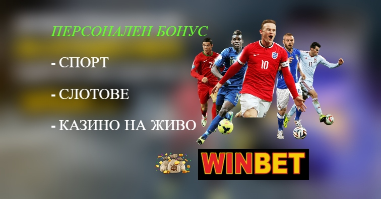 Персонален бонус от Winbet за спорт, слотове и живо казино