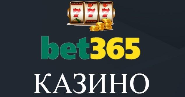 bet365 - казино