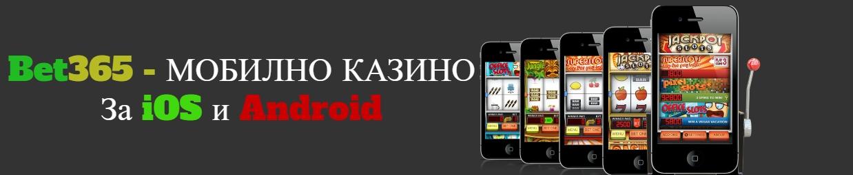 Bet365 - Мобилно казино