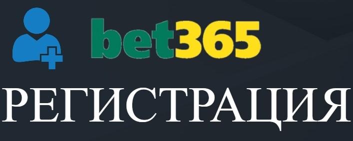 бет365 регистрация - бонуси
