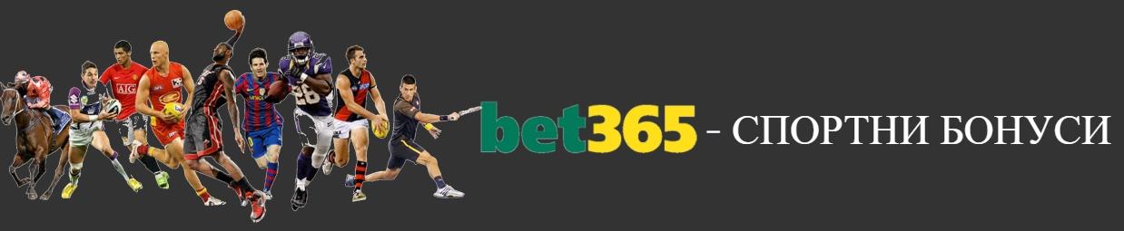 Bet365 - спортни бонуси