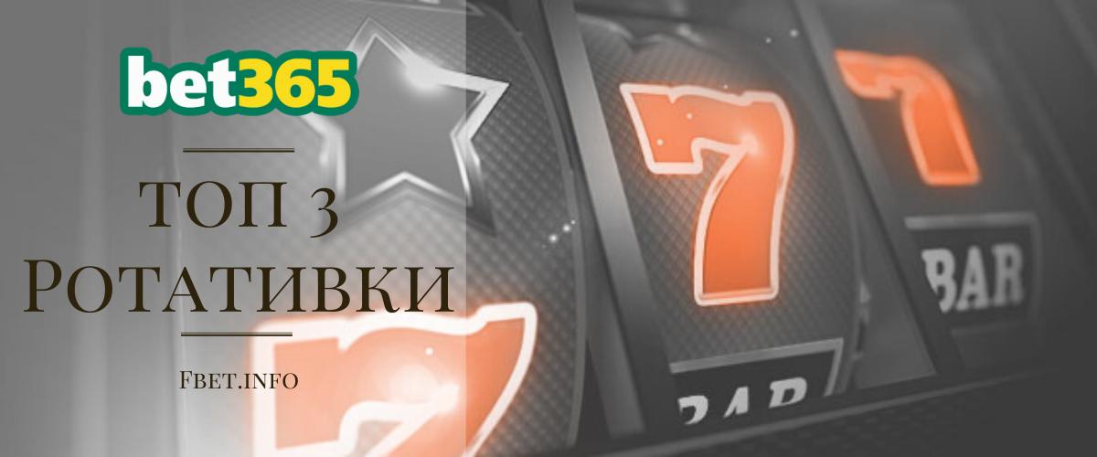 Топ 3 ротативки в казиното на Bet365