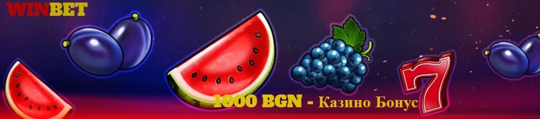 Winbet - Начален бонус казино 1000лв