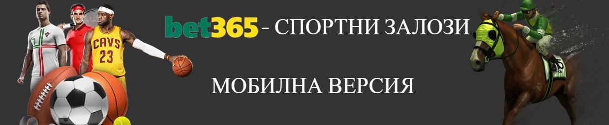 Bet365 - Мобилни залози на спорт