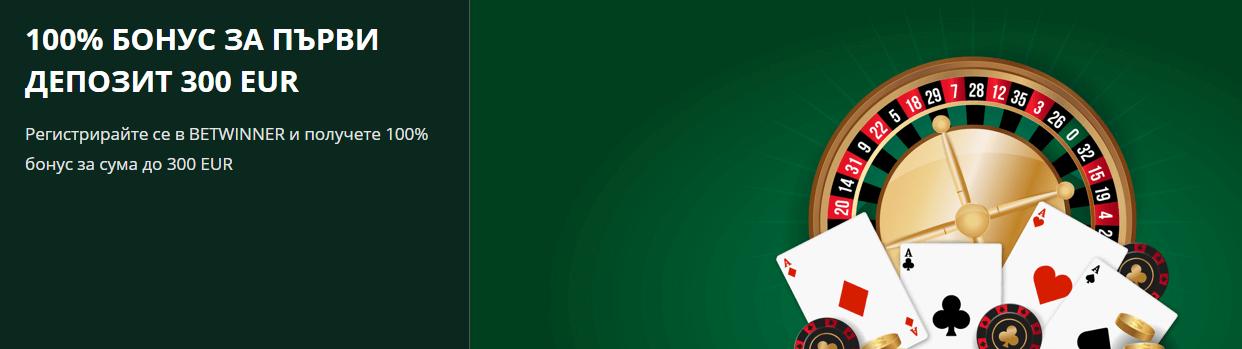Betwiner 19 Казино бонус 300€