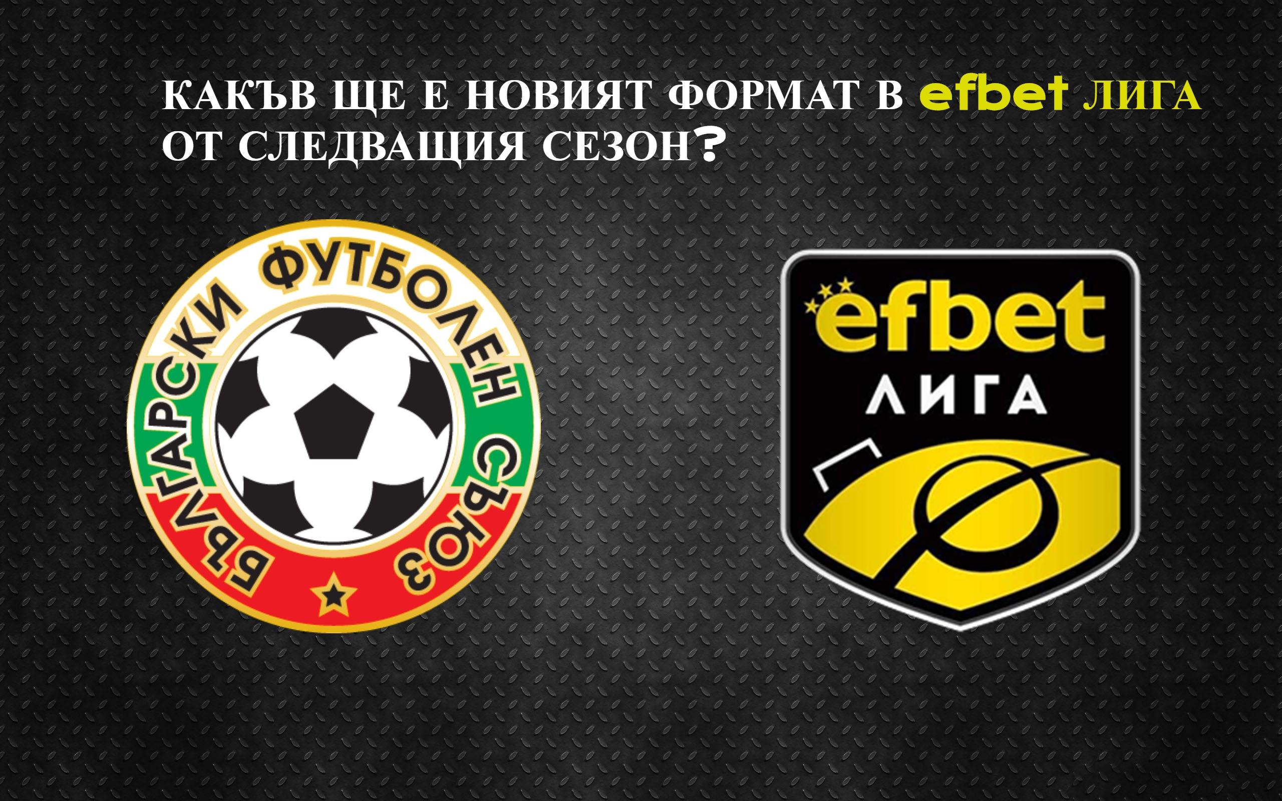 Футболният съюз гласува промени в efbet Лига от следващия сезон