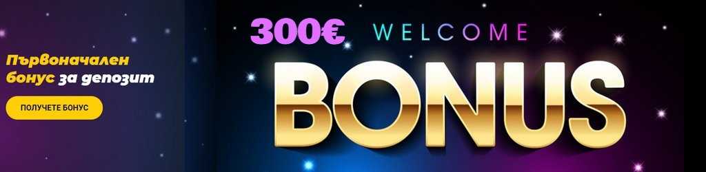 Betwiner - 300€ Казино Бонус за нов играч