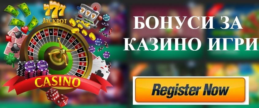 Видове бонуси за казино игри в интернет