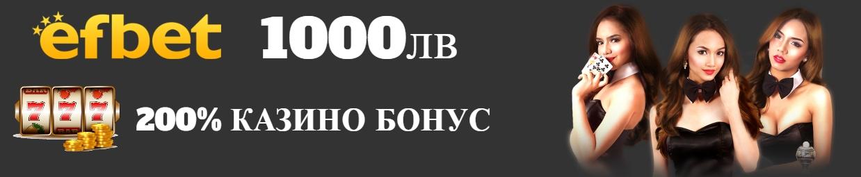 Efbet - Казино бонус до 1000лв