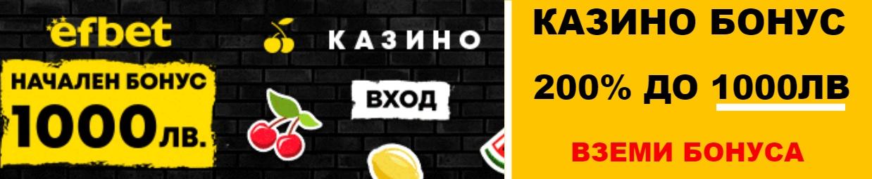 Efbet - Начален казино бонус до 1000лв.