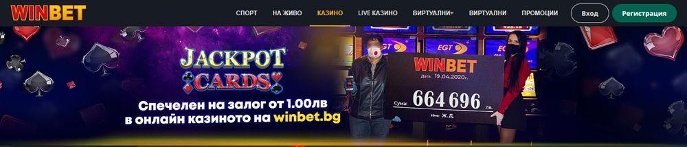 Winbet 31