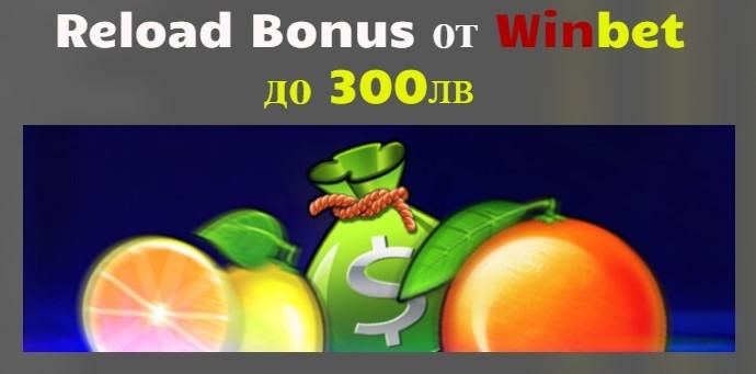 RELOAD бонус за казино играчи в Winbet