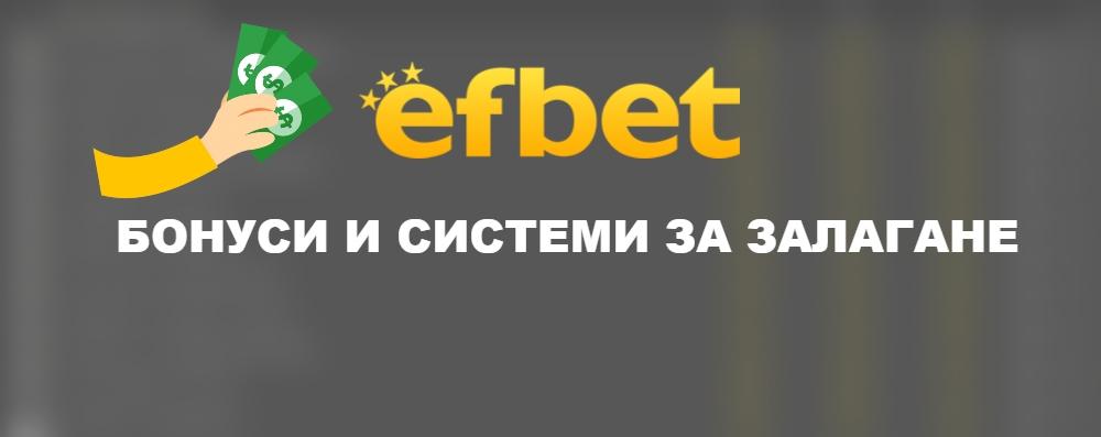 Възползвайте се от Efbet бонуси с различните системи за залагане