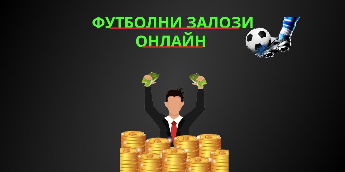 Защо да изберете футболни залози онлайн?
