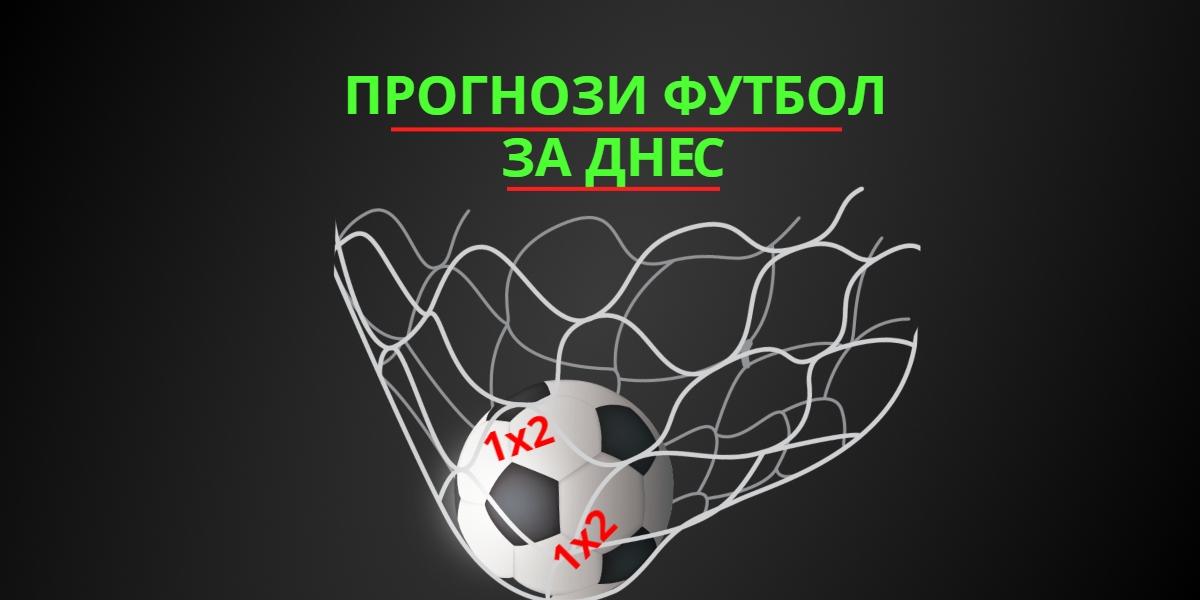 Играйте на коректните прогнози за футбол за днес