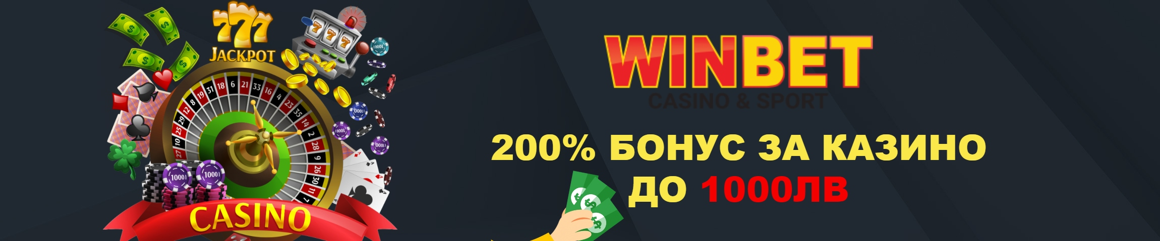 Winbet бонус регистрация