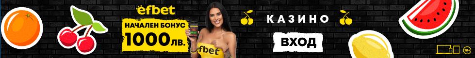 Ефбет онлайн казино