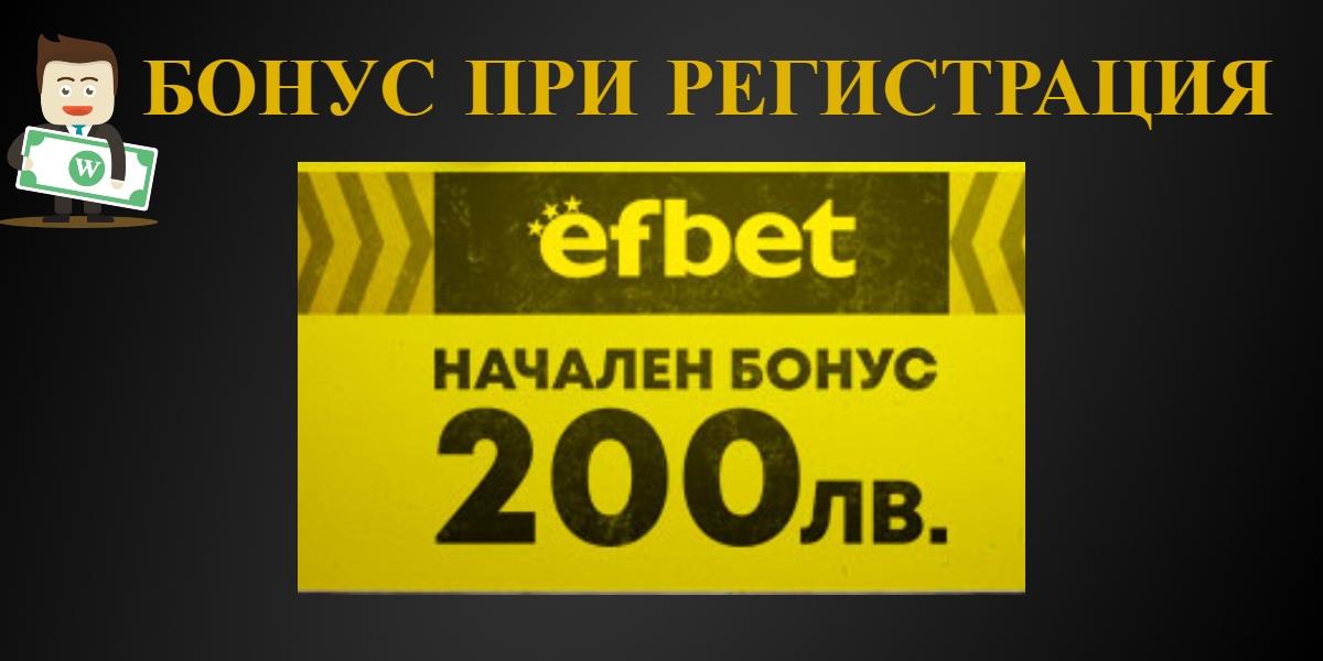Превъзходната възможност на Ефбет бонус при регистрация
