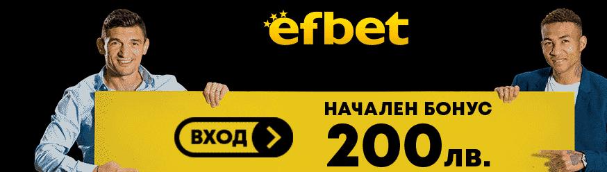 Ефбет онлайн спортни залози - регистрация с 200лв бонус