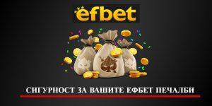 Новини за Efbet