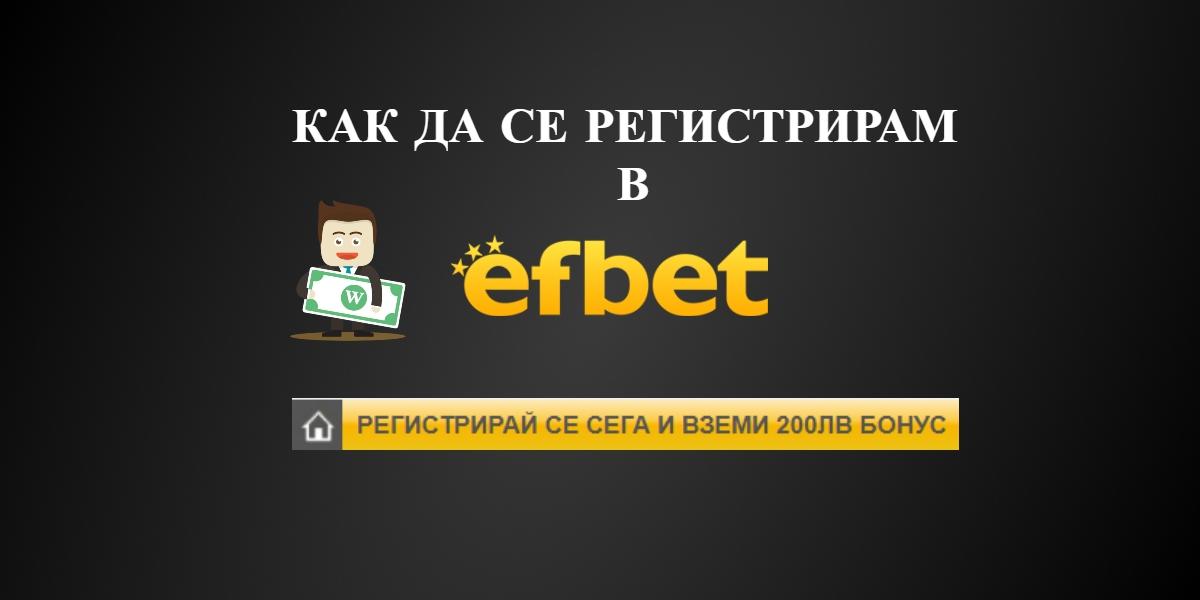 Как да се регистрирам в Ефбет бързо и удобно