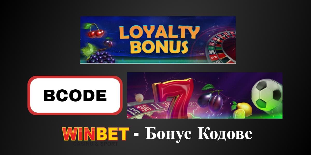 Започнете своето онлайн приключение с вашия Winbet бонус код
