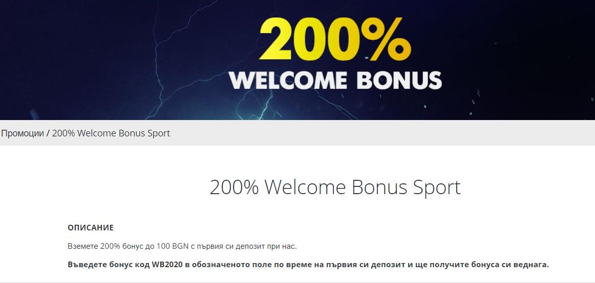 Winbet регистрация за спортни залози с бонус до 100 лв