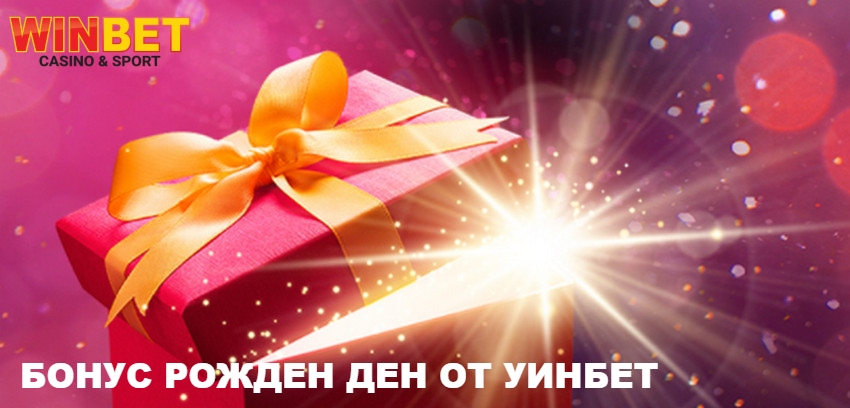 Бонус Рожден ден от УинБет
