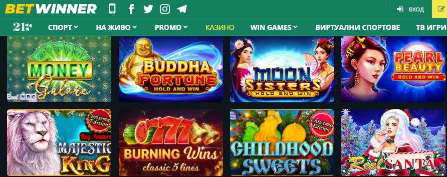 Винаги различното Betwinner casino