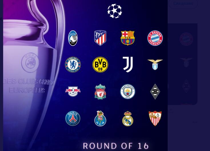 Четири германски и четири испански отбора на 1/8-финалите в Шампионска лига