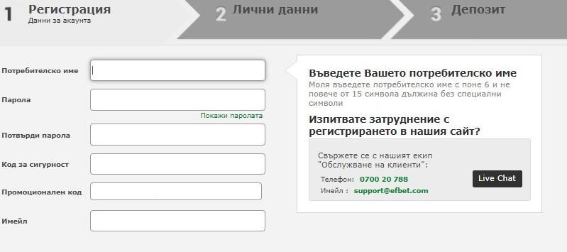 Ефбет регистрация 2