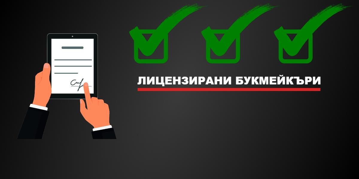 Избирайте винаги доказаните и лицензирани букмейкъри