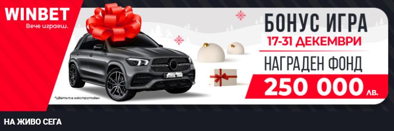 Winbet - Томбола Mercedes-Benz GLE