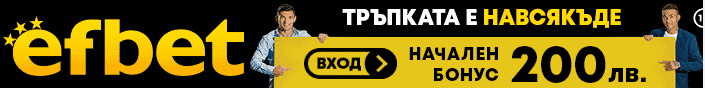 Efbet - 200лв