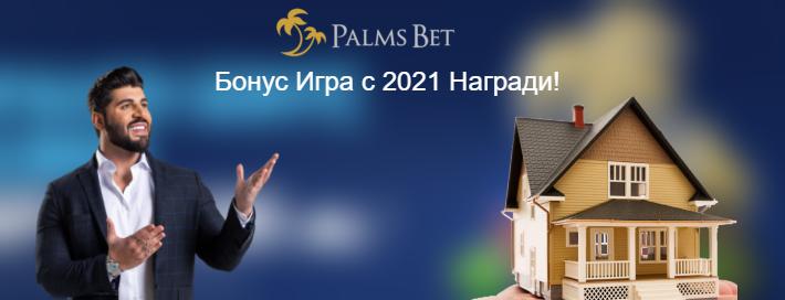 Palms Bet раздава двустаен апартамент в София и още 2020 награди