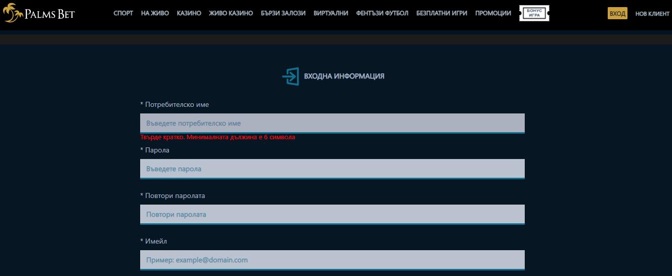 PalmsBet - Регистрация