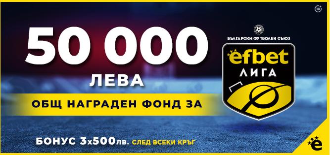 Efbet лига - 3x500лв - Бонус
