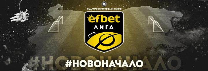 Efbet Лига се завръща!