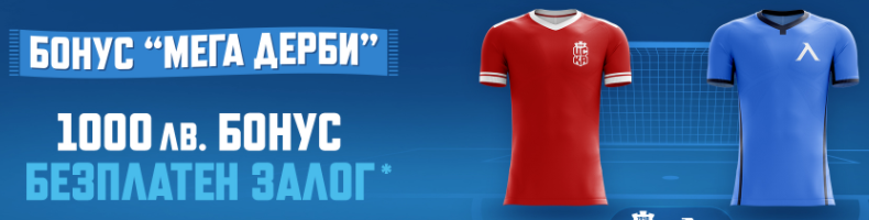 Включете се в неделния МЕГА БОНУС на Palms Bet за ЦСКА 1948 - Левски