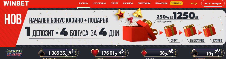 Winbet - казино - бонус до 1000лв